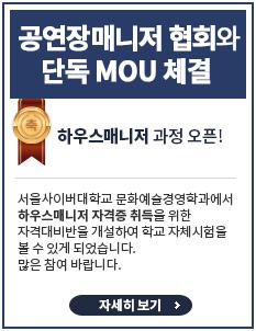 공연장매니저 협회와 단독 MOU 체결!하우스매니저' 과정 오픈!