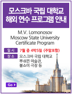 모스크바 국립 대학교 재학생 해외 연수 프로그램 안내